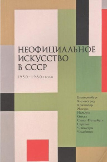 Неофициальное искусство в СССР, 1950-1980-е годы
