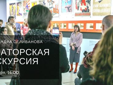 """Кураторская экскурсия по выставке """"Агитпоезда"""""""
