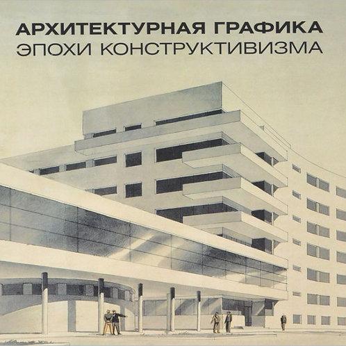Архитектурная графика эпохи конструктивизма