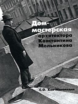 Дом-мастерская архитектора Константина Мельникова