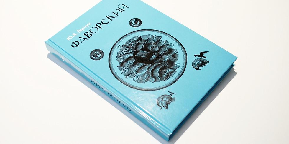 Презентация книги  Юрия Герчука «Фаворский»