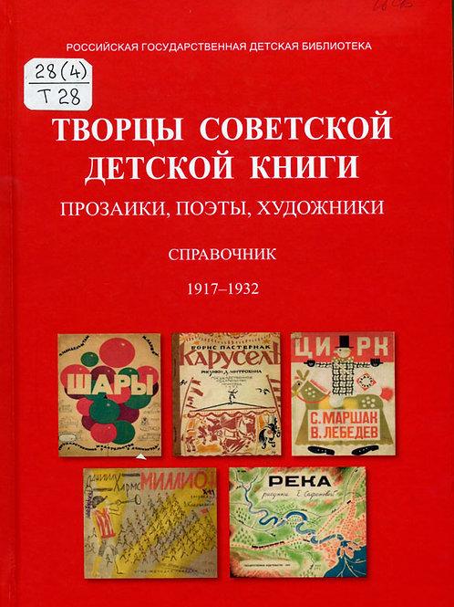 Творцы советской детской книги. Прозаики, поэты, художники. Справочник