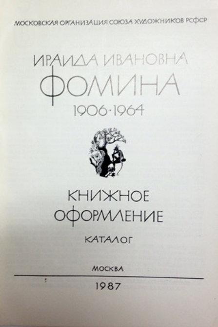Ираида Ивановна Фомина. Книжное оформление