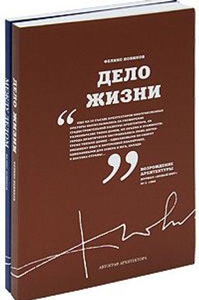 Феликс Новиков. Дело жизни. Между делом. В 2 томах