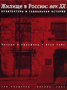 Жилище в России: век XX. Архитектура и социальная история