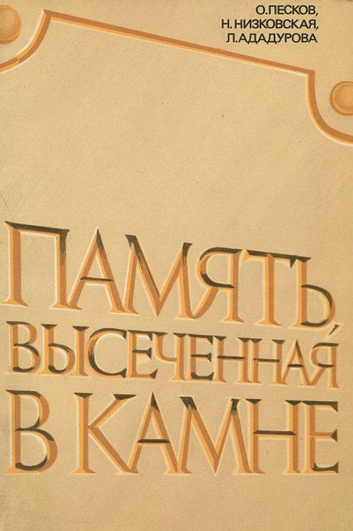 Память высеченная в камне. Мемориальные доски Москвы