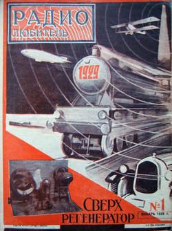 Обложка журнала «Радиолюбитель»