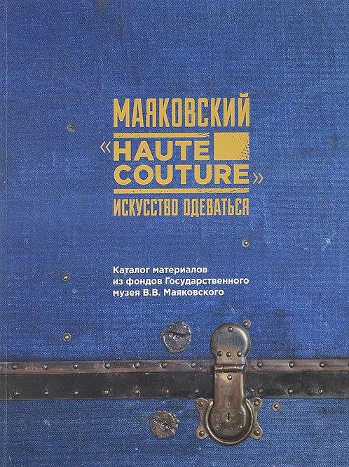 """Маяковский """"haute couture"""". Искусство одеваться. Каталог"""