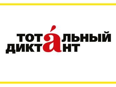 «Тотальный диктант» в галерее «На Шаболовке»