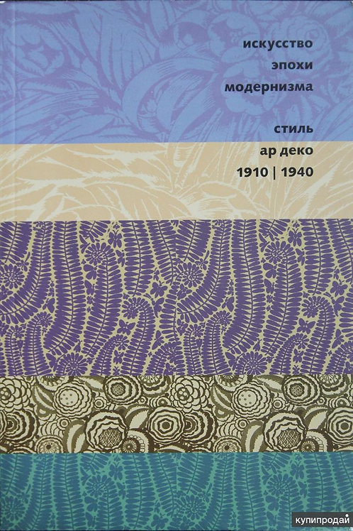 Искусство эпохи модернизма: стиль ар деко. 1910 – 1940