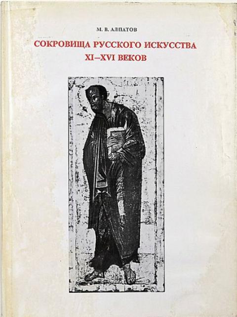 Сокровища русского искусства XI-XVI веков