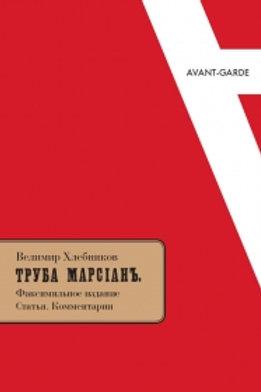 Труба Марсиан. Факсимильное издание. Статья. Комментарии
