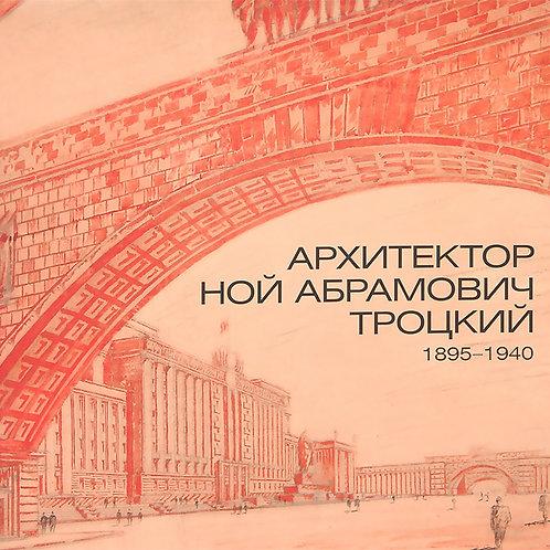 Архитектор Ной Абрамович Троцкий