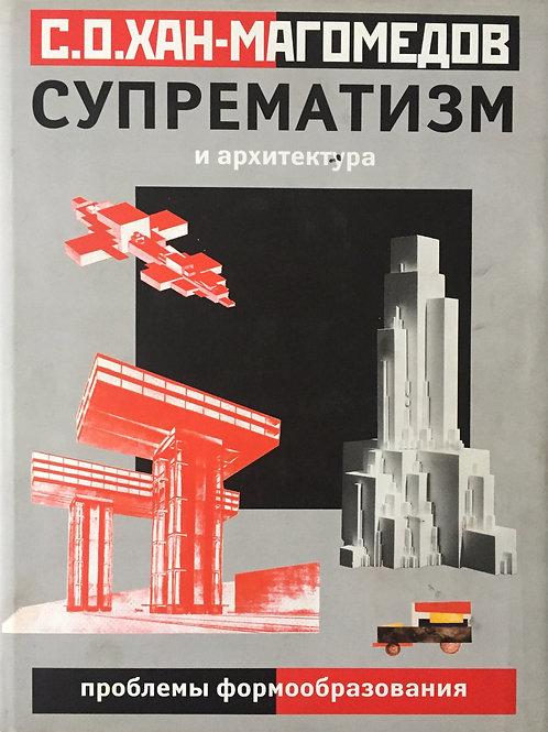 Супрематизм и архитектура: проблемы формообразования