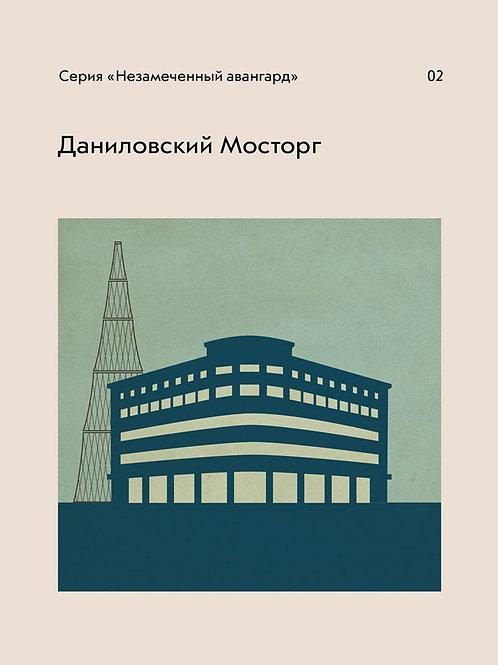 Даниловский Мосторг