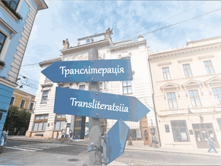 Транслитерация украинского алфавита: нормы, проблемы и альтернативы