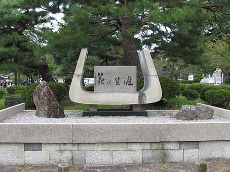 NHK大河ドラマ「青天を衝け」ー渋沢栄一物語ーに埋木舎が登場します