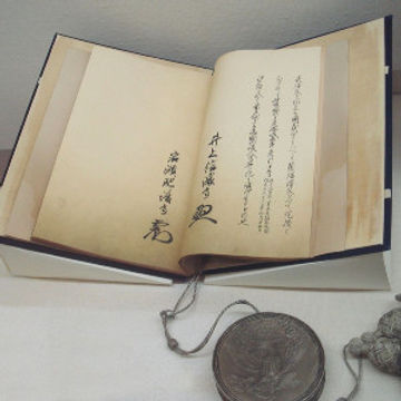 1024px-Treaty_of_Amity_and_Commerce_betw