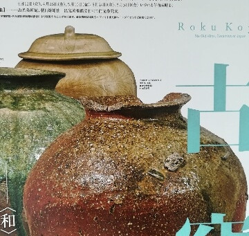 Six old kilns ... History of pottery in Japan
