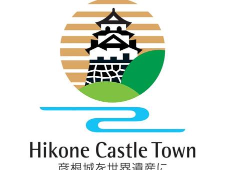 彦根城世界遺産登録ロゴマークを掲載しました