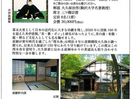 彦根「埋木舎」特別茶会 (コロナのため秋に延期します)