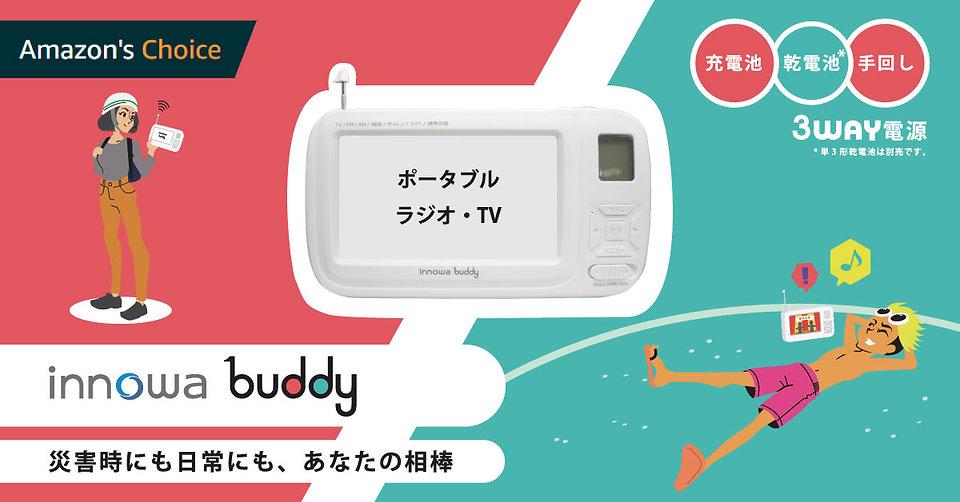 210317_buddyGoogleAd_1200x628a_AC.jpg