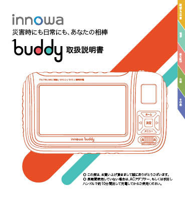 innowa buddy manual 1p.jpg