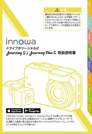 innowa_journey-S-manual.jpg