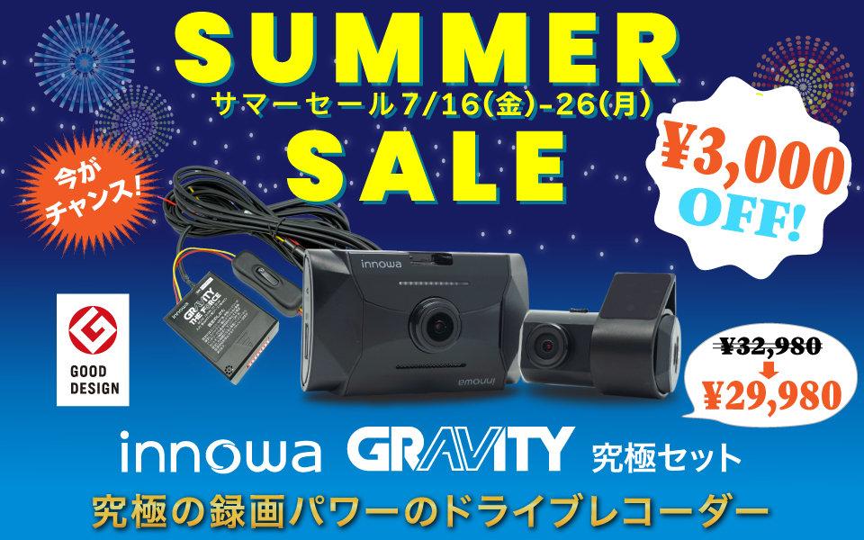 210716_GRAVITY-summerSale_960x600.jpg