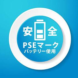安全PSEマークバッテリー使用