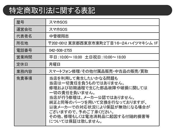 特定商取引法に関する表記3.jpg