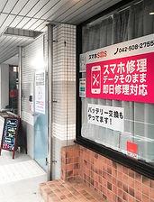 スマホSOS保谷店外観.jpg