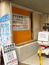 iPhone修理スマホSOS店外写真 .png
