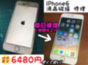 iPhone6液晶破損による修理は地域最安6480円です