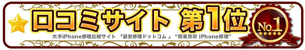 iPhone修理比較口コミサイト「最短修理ドットコム」で 西東京のiPhone修理店 第1位です。