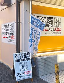 スマホSOS保谷店店外写真.png