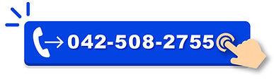 お店 042-508-2755 に電話する