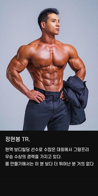 강사소개 전형봉.png