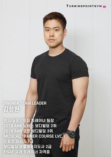 김성환 A4 프로필.jpg