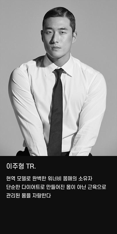 강사소개 이주형.png