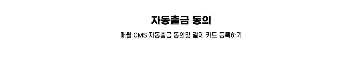멤버십 가입하기 신규1.png