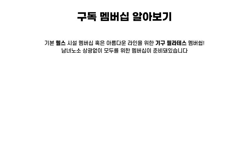 멤버십종류.png