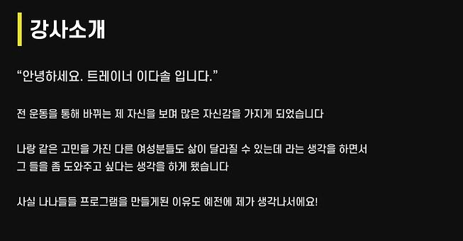 강사소개.png