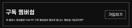 구독 멤버쉽.png