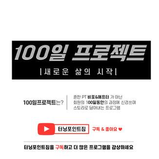 100일프로젝트