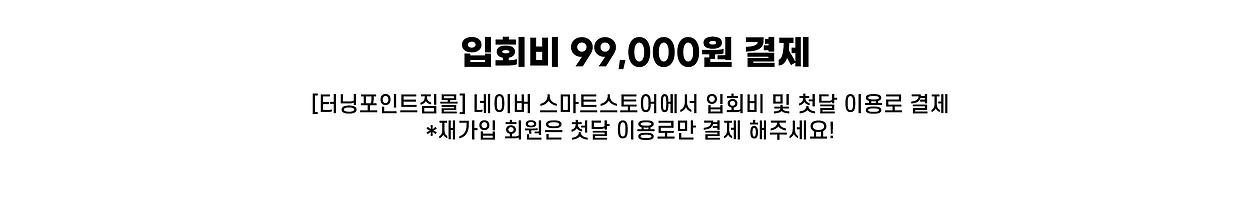 멤버십 가입하기 신규2.png