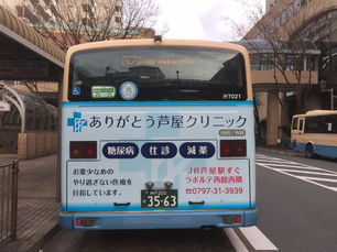 阪急バスの車内放送