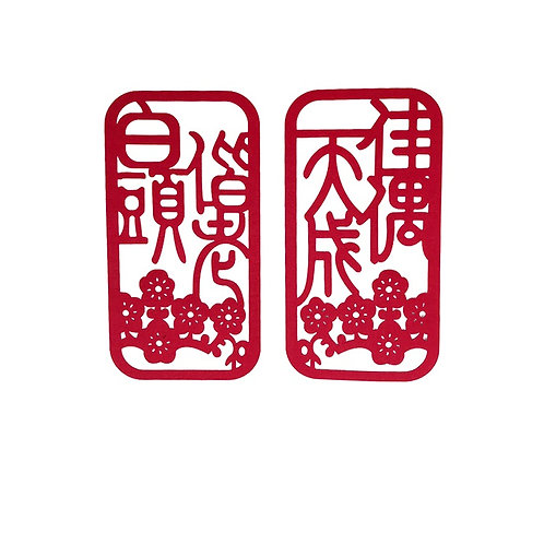 Decoration Xi (1pair, 24*45cm each)