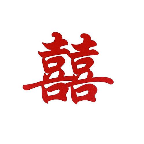 Decoration Xi (34*43cm)