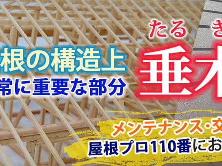 垂木とは?屋根を支える重要部材「垂木たるき」の役割やサイズ、補修まで、基礎知識を徹底解説